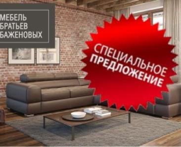 Скидка 30 % на Мебель Братьев Баженовых!