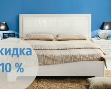 Скидка 10 % на Спальни