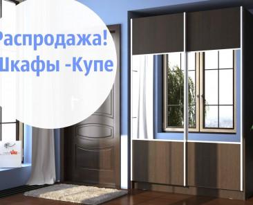 Миниатюрное изображение акции  - Распродажа Шкафов-Купе