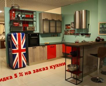 Миниатюрное изображение акции  - Скидка 5% при заказе кухни