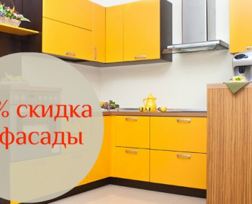 Скидка 50% на фасады кухонь