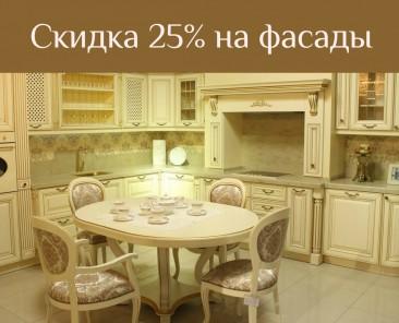 Скидка 25% на фасады кухонь