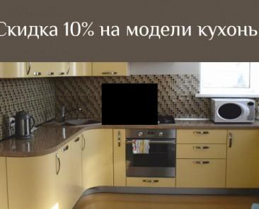 Скидка 10% на модели кухонь