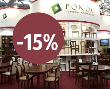 Скидка 15% на стол и стулья Рокос