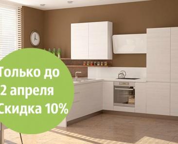 Скидка 10% на кухни Руммикс