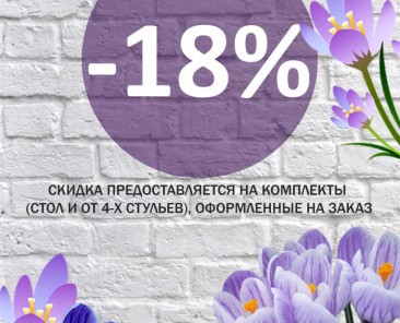 Скидка 18% предоставляется на комплекты ( стол и от 4х стульев), оформленные на заказ