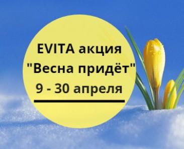 Миниатюрное изображение акции  - EVITA акция «ВЕСНА ПРИДЁТ»