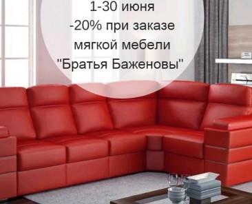 Миниатюрное изображение акции  - Скидка -20% на мебель «Братья Баженовы»