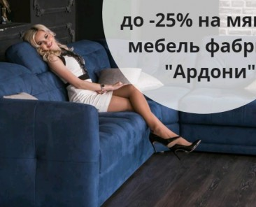 Скидки до -25% на мягкую мебель «Ардони»