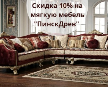 Скидка 10% на мягкую мебель «ПинскДрев»