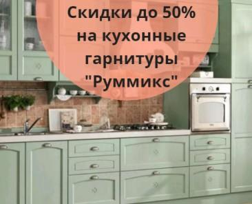 Скидки до 50% на кухонные гарнитуры «Руммикс»