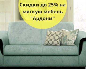 Скидки до 25% на мягкую мебель «Ардони»