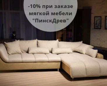 Скидка 10% при заказе мягкой мебели «ПинскДрев»