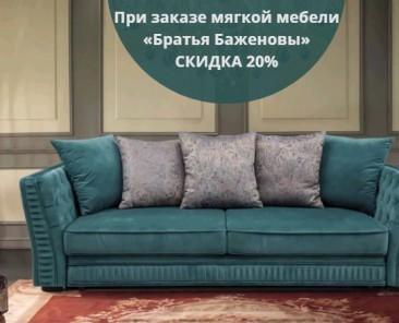 Скидка до 20% на мягкую мебель «Братья Баженовы»