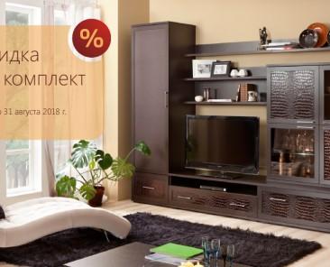 Скидка 15% на комплект «Парма-Люкс»