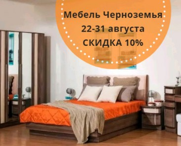 Мебель Черноземья - скидка 10%