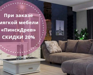 Скидка 20% при заказе мягкой мебели «ПинскДрев»