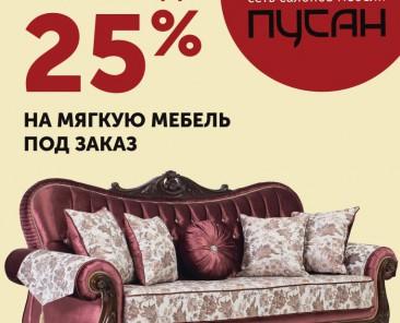 Скидка от 10 до 25% на мягкую мебель под заказ