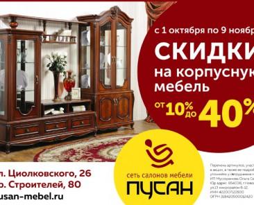 скидки от 10 до 40% на корпусную мебель