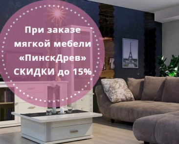 Скидки до 15% на мягкую мебель Пинскдрев