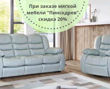 При заказе мягкой мебели Пинскдрев скидка 20%
