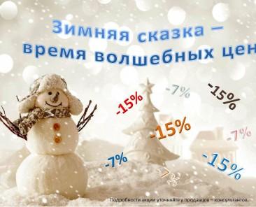 Миниатюрное изображение акции  - Скидки от РОКОС