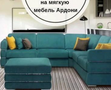 Скидки до 20% на мягкую мебель Ардони