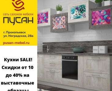 Миниатюрное изображение акции  - Скидки на кухни ПРК
