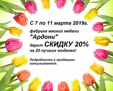 Ардони -20%