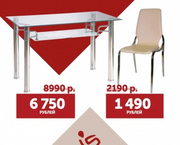 Скидка на столы и стулья