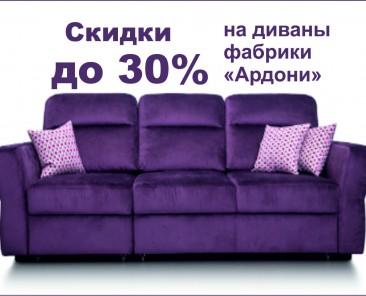 Акция Ардони до30%