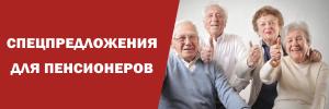 акция пенсионерам
