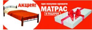 Акция кровать с матрасом