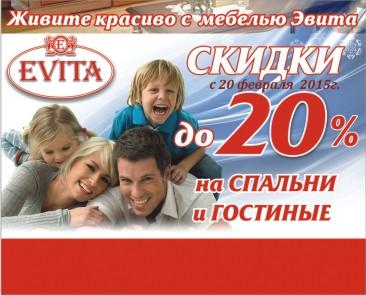 Скидки до 20% на мебель от компании EVITA
