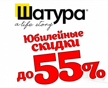 Скидка 55%