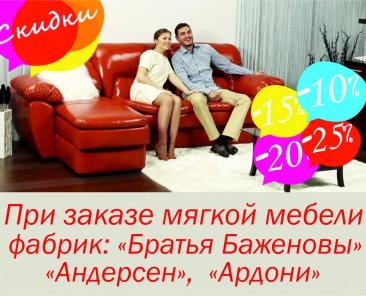 Скидки от 10% до 25% на мягкую мебель