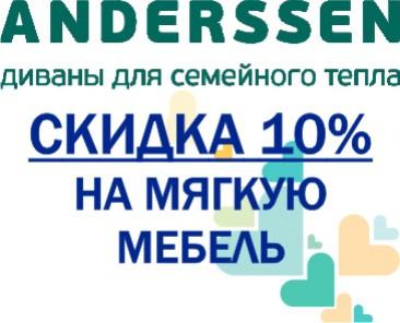 Андерссен_10 на всё